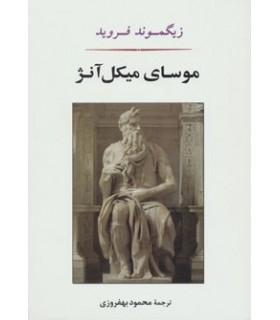 کتاب روانشناسی چهارده : موسای میکل آنژ