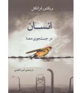 کتاب روانشناسی هفده : انسان در جستجوی معنا