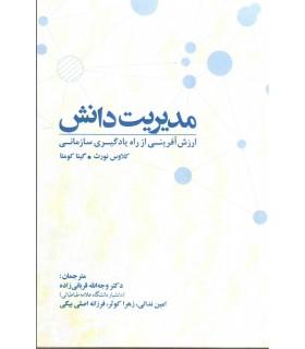 کتاب مدیریت دانش ارزش آفرینی از راه یادگیری سازمانی