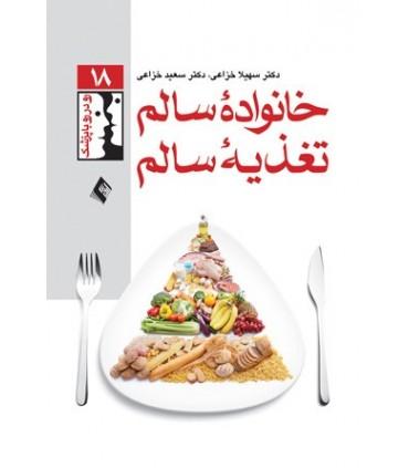 کتاب خانواده سالم تغذیه سالم