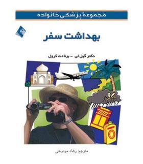 کتاب بهداشت سفر