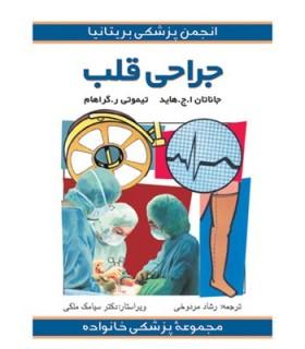 کتاب جراحی قلب انجمن پزشکی بریتانیا
