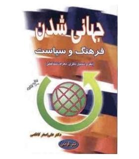 کتاب جهانی شدن فرهنگ و سیاست