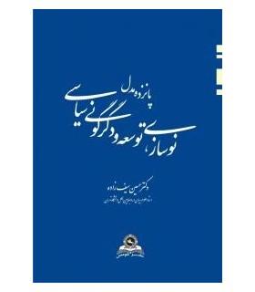 کتاب پانزده مدل نوسازی توسعه و دگرگونی سیاسی
