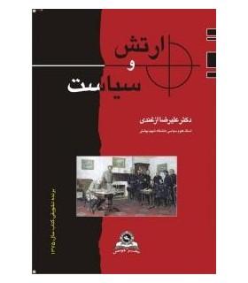 کتاب ارتش و سیاست