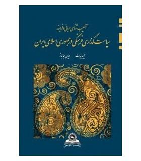 کتاب آسیب شناسی مبانی و فرایند سیاست گذاری فرهنگی در جمهوری اسلامی ایران