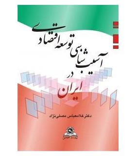 کتاب آسیب شناسی توسعه اقتصادی در ایران
