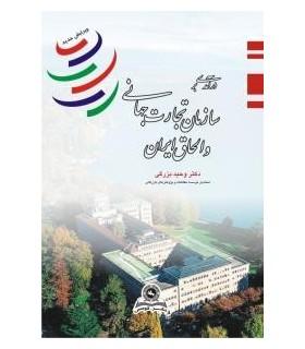 کتاب درآمدی بر سازمان تجارت جهانی و الحاق ایران