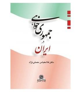کتاب جمهوری خواهی در ایران