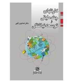 کتاب کارتل های چند ملیتی و توسعه نیافتگی