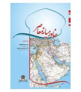 کتاب خاورمیانه معاصر