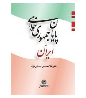 کتاب پایان جمهوری خواهی در ایران