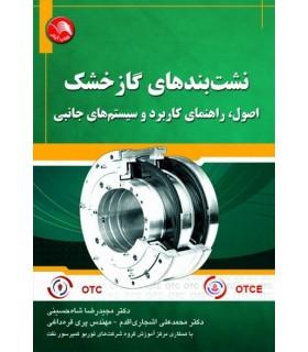 کتاب نشت بندهای گاز خشک اصول راهنمای کاربرد و سیستم های جانبی