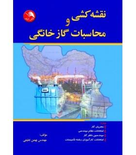 کتاب نقشه کشی و محاسبات گاز خانگی