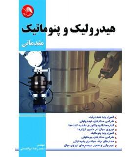 کتاب هیدرولیک و پنوماتیک مقدماتی