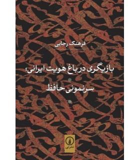 کتاب بازیگری در باغ هویت ایرانی سرنمونی حافظ