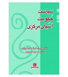 کتاب سیاست و حکومت در آسیای مرکزی