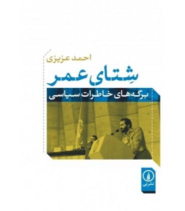 کتاب شتای عمر برگه های خاطرات سیاسی