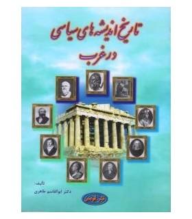 کتاب تاریخ اندیشه های سیاسی در غرب