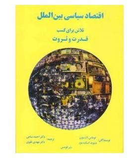 کتاب اقتصاد سیاسی بین الملل تلاش برای کسب قدرت و ثروت