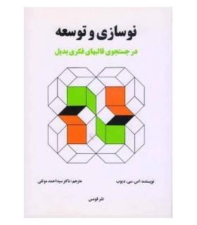 کتاب نوسازی و توسعه در قالبهای فکری بدیل