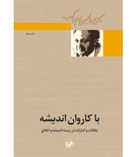 کتاب با کاروان اندیشه مقالات و اشارات در زمینه اندیشه و اخلاق