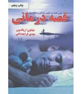 کتاب نقش قصه در تغییر زندگی و شخصیت :قصه درمانی
