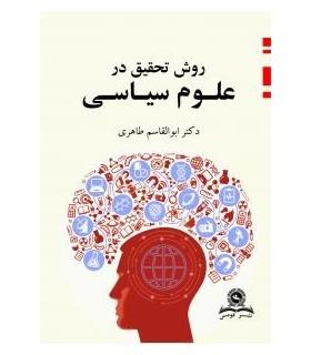 کتاب روش تحقیق در علوم سیاسی