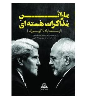 کتاب ماراتن مذاکرات هسته ای از سعدآباد تا کوبورگ