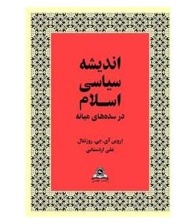 کتاب اندیشه سیاسی اسلام در سده های میانه