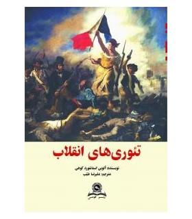 کتاب تئوری های انقلاب
