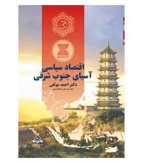 کتاب اقتصاد سیاسی آسیای جنوب شرقی
