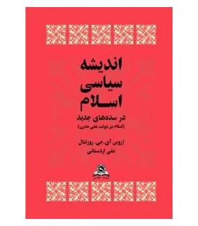 کتاب اندیشه سیاسی اسلام در سده های جدید