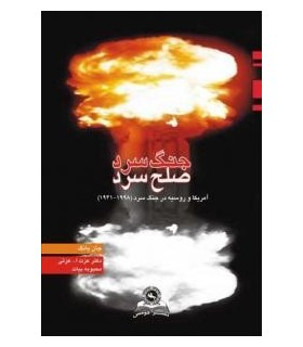 کتاب جنگ سرد صلح سرد آمریکا و روسیه در جنگ سرد 1998 1941
