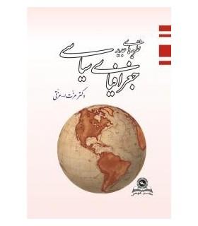 کتاب نظریه های جدید جغرافیای سیاسی