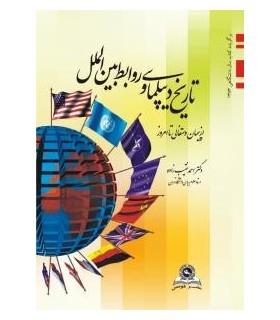 کتاب تاریخ دیپلماسی و روابط بین الملل از پیمان وستفالی تا امروز