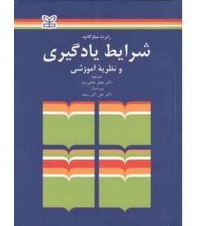 کتاب شرایط یادگیری و نظریه آموزشی