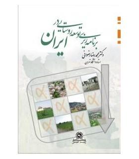 کتاب برنامه ریزی توسعه روستایی در ایران