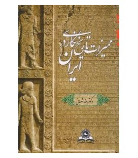 کتاب ممیزات تاریخ نگاری در تهران