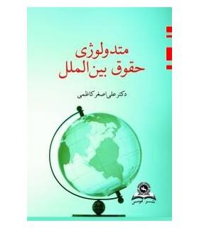 کتاب متدولوژی حقوق بین الملل