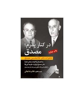کتاب در کنار پدرم خاطرات دکتر غلامحسین مصدق