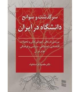 کتاب سرگذشت و سوانح دانشگاه در ایران