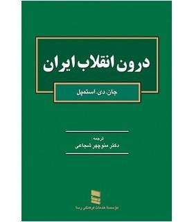 کتاب درون انقلاب ایران