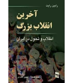 کتاب آخرین انقلاب بزرگ انقلاب و تحول در ایران