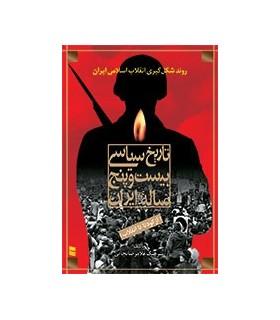 کتاب تاریخ سیاسی 25 ساله ایران