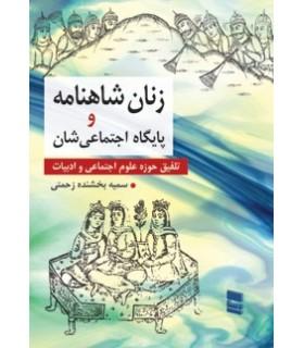 کتاب زنان شاهنامه و پایگاه اجتماعی شان تلفیق علوم اجتماعی و ادبیات