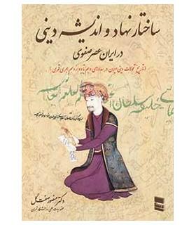 کتاب ساختار نهاد و اندیشه دینی در ایران عصر صفوی