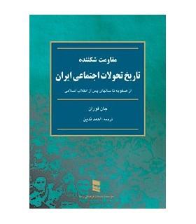 کتاب تاریخ تحولات اجتماعی ایران مقاومت شکننده