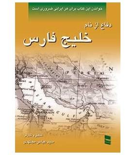 کتاب دفاع از نام خلیج فارس