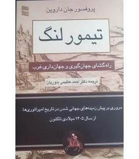 کتاب تیمور لنگ راه گشای جهان گیری جهان داری غرب